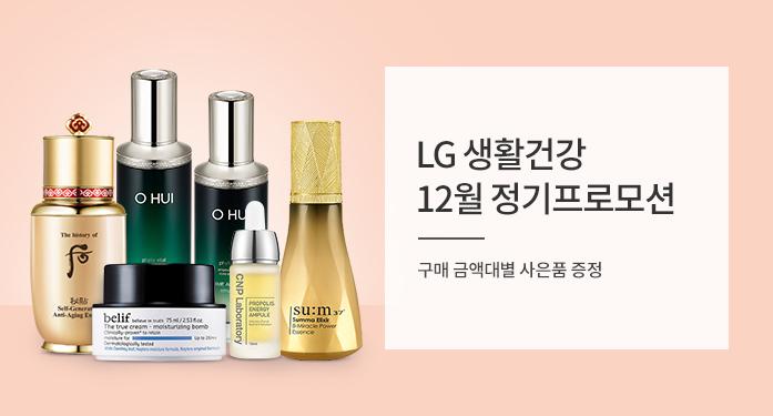 LG생활건강 12월 프로모션