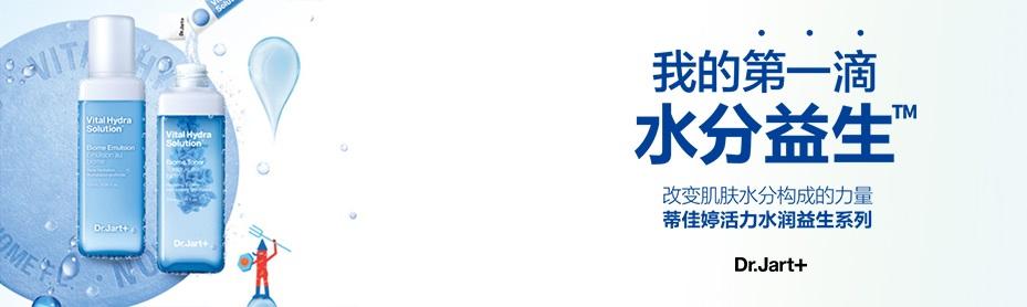 2020071318252(닥터자르트) 브랜드관 이미지_신라아이파크_중문_200713_1.jpg