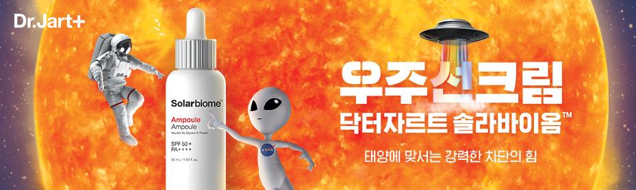 20200421163354Dr.Jart_dutyfree_solarbiome_brand_banner_hdc_929_kr.jpg