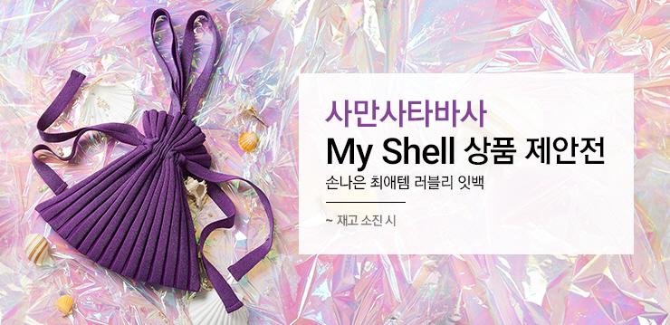 사만사타바사 My Shell
