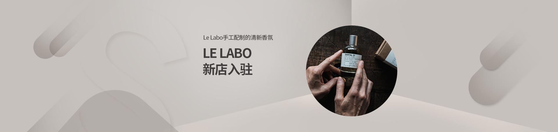 LE LABO 新店入驻