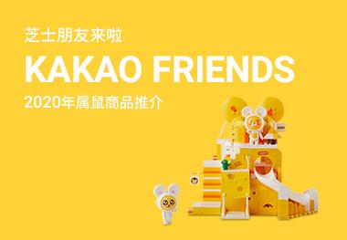 KAKAO FRIENDS 芝士朋友来啦