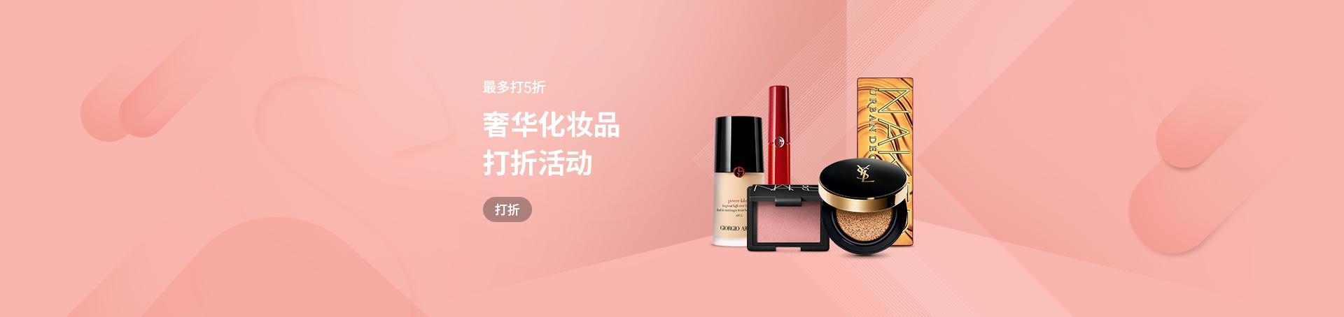 奢华化妆品 打折活动