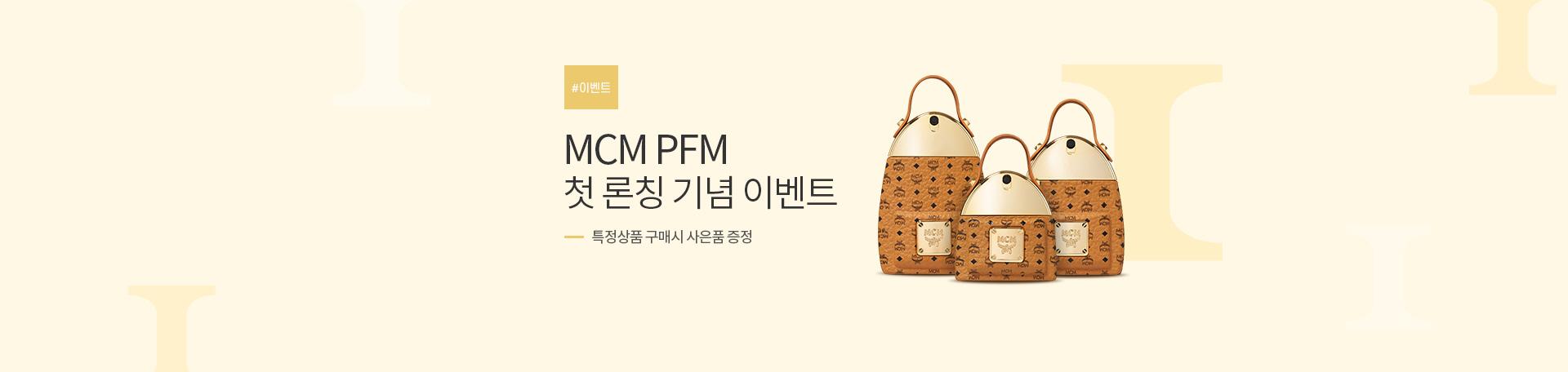 MCM 향수 첫 런칭 기념 프로모션