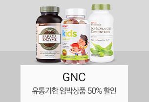 GNC 유통기한 임박상품 할인