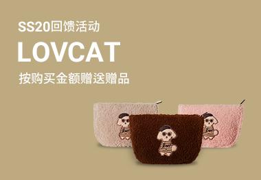 LOVCAT 20S/S回馈活动