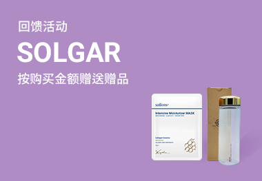 SOLGAR 回馈活动