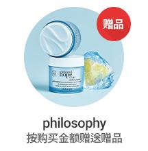 philosophy 新品上市回馈活动