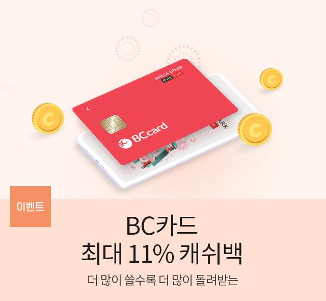 BC카드 캐쉬백
