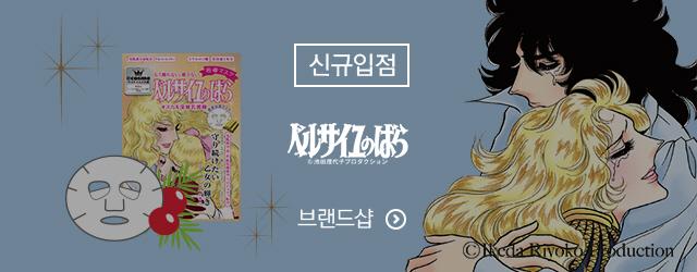 베르사유의 장미 신규입점