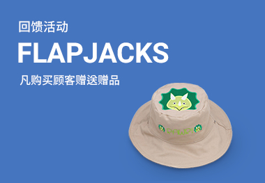 FLAPJACKS 回馈活动