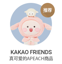 kakao friends lovely apeach