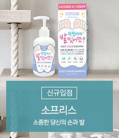 소프리스 신규입점