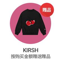 KIRSH 独家回馈活动