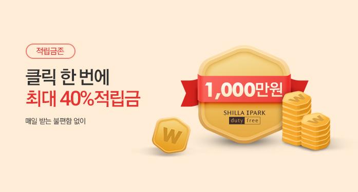 4월 쇼핑지원금 1,000만원