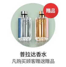普拉达香水 回馈活动