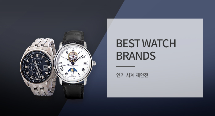 BEST WATCH BRAND