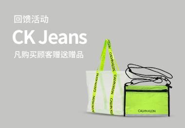 Calvin Klein Jeans 回馈活动