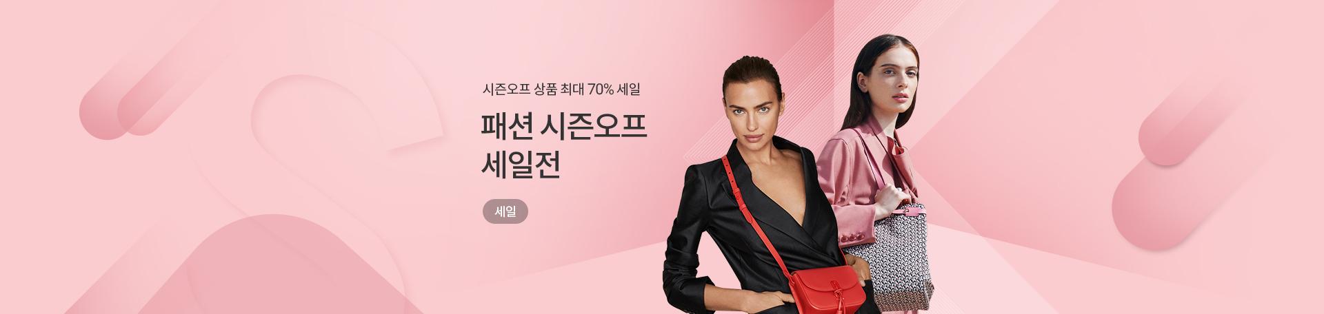 패션 연합 시즌오프 세일