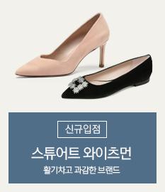 스튜어트 와이츠먼 신규입점