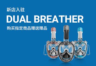 DUAL BREATHER 新店入驻回馈活动