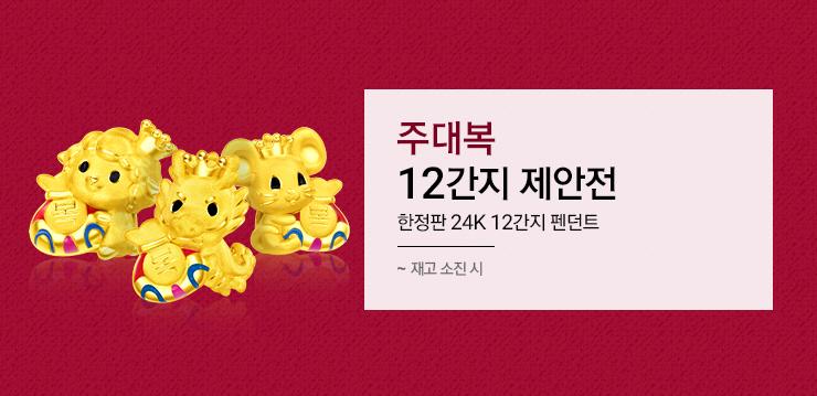 주대복 한국 한정판 12간지