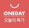 [개편]ONEDAY 오늘의 특가