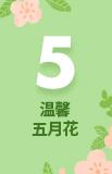 温馨五月花